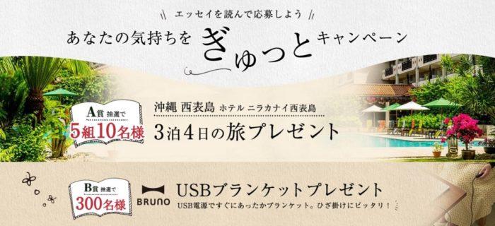 又吉直樹さん と Blendyのコラボ企画「あなたの気持ちをぎゅっとキャンペーン