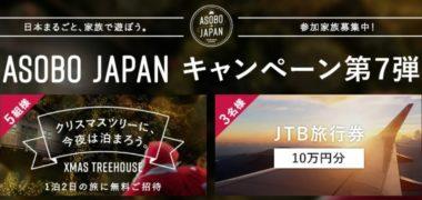 ASOBO JAPANの「Xmas Treehouseキャンペーン