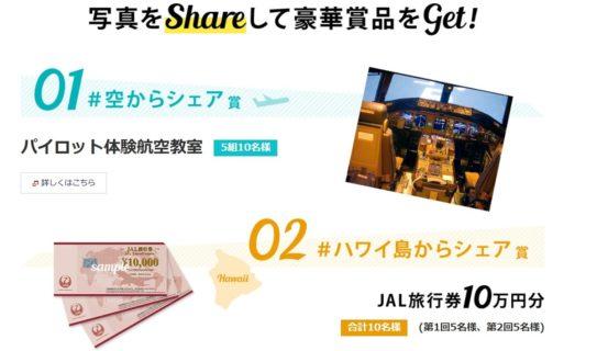 JAL国際線の「#JALみんなのハワイ島 Share Campaign