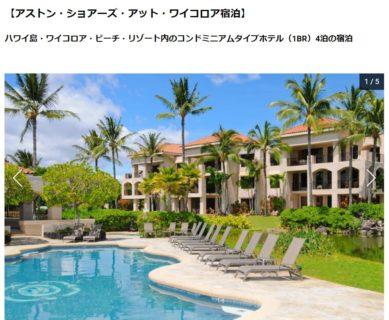 アロハストリートの「JAL直行便で行く!ハワイ島4泊6日旅行プレゼント」キャンペーン