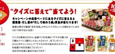 ヤマキの「創業100周年感謝キャンペーン 第3弾