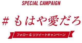 小泉成器の「#もはや愛だろ フォロー&リツイートキャンペーン