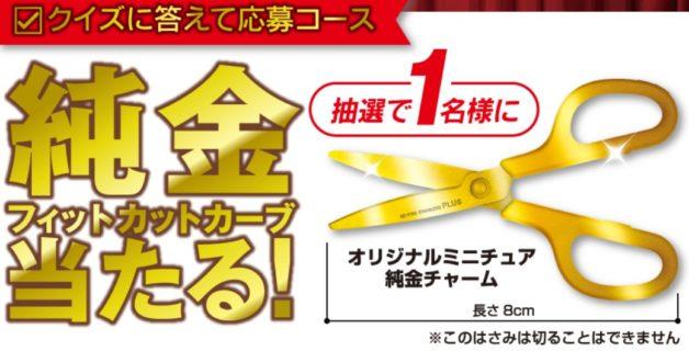 プラス株式会社の「フィットカットカーブ おかげさまで売上No.1ありがとう!キャンペーン