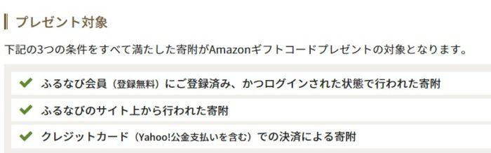 ふるさと納税専門サイト『ふるなび』の「Amazonギフトコードプレゼント」キャンペーン