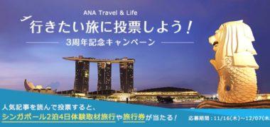 ANAの「行きたい旅に投票しよう! -3周年記念キャンペーン