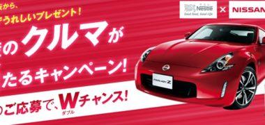 日産自動車 と ネスレ日本 のコラボ企画「日産のクルマが当たるキャンペーン!