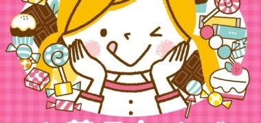 全日本菓子協会の「お菓子クイズキャンペーン