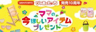 雪印メグミルクの「ぴゅあ&たっち ママの今ほしいアイテムプレゼント」キャンペーン
