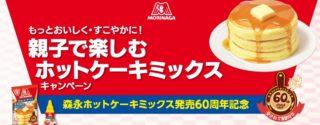 森永製菓の森永ホットケーキミックス発売60周年記念「もっとおいしく・すこやかに!親子で楽しむホットケーキミックス キャンペーン
