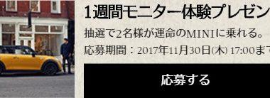 MINI japanの「FAMILY MONITOR CAMPAIGN.