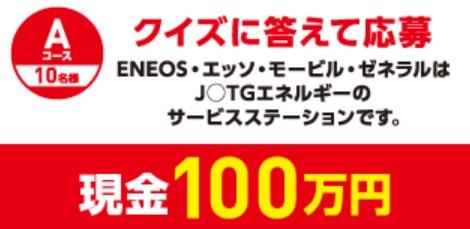 JXTGエネルギーの「JXTGエネルギー大感謝祭 ~総額5,000万円分が当たる!」キャンペーンで