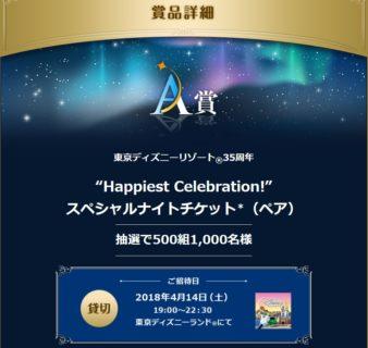 """UCCの東京ディズニーリゾート35周年「""""Happiest Celebration!""""スペシャルナイトご招待!キャンペーン"""