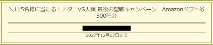 レイコップのキャンペーンで「Amazonギフト券 500円分」が当選