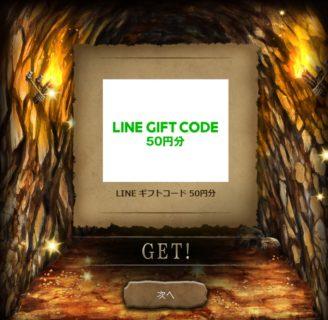 全国自治宝くじ事務協議会のキャンペーンで「LINEギフトコード 50円分」が当選