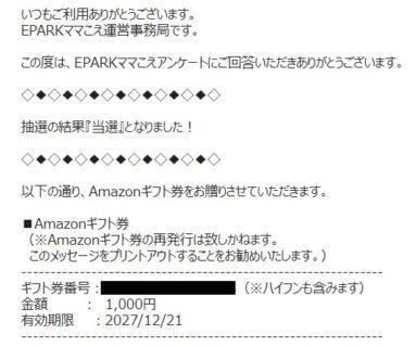 ママこえのキャンペーンで「Amazonギフト券 1,000円分」が当選