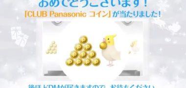 Panasonicのキャンペーンで「CLUB Panasonic コイン」が当選