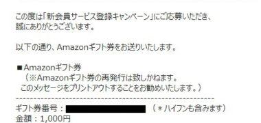 マガジンハウスのキャンペーンで「Amazonギフト券 1,000円分」が当選