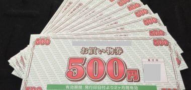 アピタのハガキ懸賞で「商品券 5,000円分」が当選