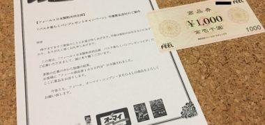 フィール×日本製粉のハガキ懸賞で「商品券 1,000円分」が当選