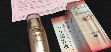 花王「ソフィーナ リフトプロフェッショナル ハリ美容液EX」が当選
