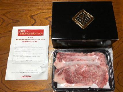 プリマハムのハガキ懸賞で「鹿児島県産黒毛和牛サーロインステーキ」が当選