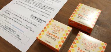 ユースキン「ユースキンA&オリジナルメッセージカード」が当選