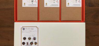 Suntoryのハガキ懸賞で「ダイヤモンド褒賞 受賞生産者のお米」が当選