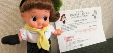 キユーピー「マヨテラスキユーピー人形」が当選
