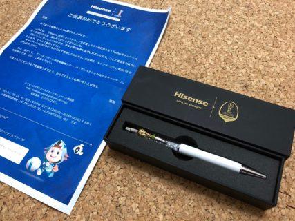 HisenseのTwitter懸賞で「オリジナルボールペン」が当選