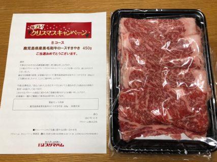 プリマハムのハガキ懸賞で「鹿児島県産黒毛和牛ロースすきやき肉」が当選