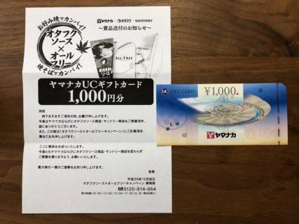 ヤマナカ×オタフク×Suntoryのハガキ懸賞で「商品券 1,000円分」が当選