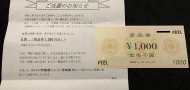 フィール・伊藤園のハガキ懸賞で「商品券 1,000円分」が当選