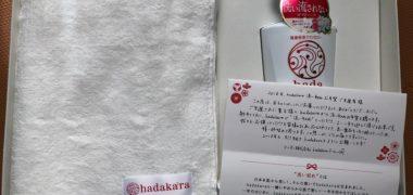 LION「hadakaraオリジナル今治タオル&hadakaraボディーソープ」が当選