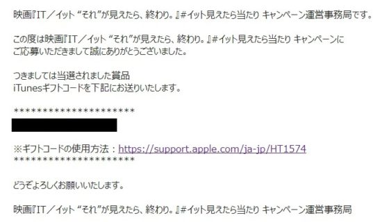 """映画『IT/イット """"それ""""が見えたら、終わり。』キャンペーンで「iTunesギフトコード 1,000円分」が当選"""