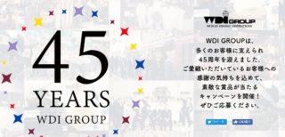 WDI GROUPの「WDI 45周年キャンペーン