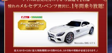 NEC レノボ・ジャパン × YANASE のコラボ企画「Premium Winterキャンペーン