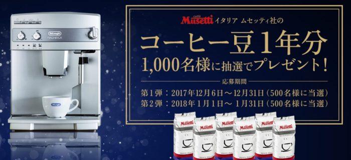 デロンギの「コーヒー豆1年分 1,000名様に抽選でプレゼント」キャンペーン