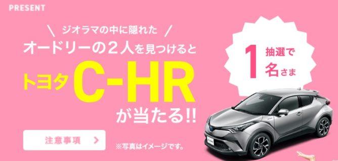 トヨタファイナンスの「a car(d) life story オードリーを探せ!キャンペーン