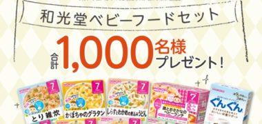 和光堂の「15年連続ベビーフード売上No.1記念キャンペーン