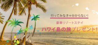 ヒルトン・グランド・バケーションズの「豪華リゾートステイ、ハワイ島の旅プレゼント」キャンペーン