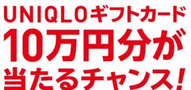 Yahoo! BBの「アンケートキャンペーン