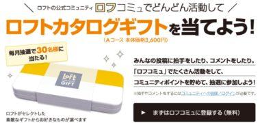 株式会社ロフトの「ロフコミュでどんどん活動してロフトカタログギフトを当てよう!」キャンペーン