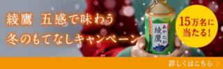 Coca-Cola「綾鷹五感で味わう冬のもてなしキャンペーン」