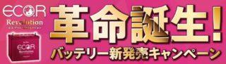 GSユアサの「革命誕生!バッテリー新発売キャンペーン