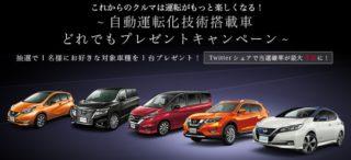 NISSANの「自動運転化技術搭載車どれでもプレゼントキャンペーン」