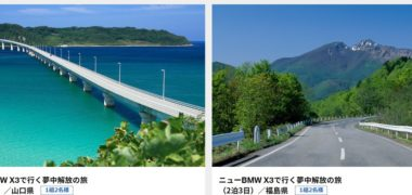BMWの「ニューBMW X3で行く夢中解放の旅をはじめ、夢中解放グッズを抽選で20名様にプレゼント」キャンペーン