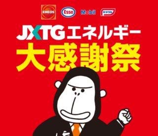 JXTGエネルギーの「JXTGエネルギー大感謝祭 ~総額5,000万円分が当たる!」キャンペーン