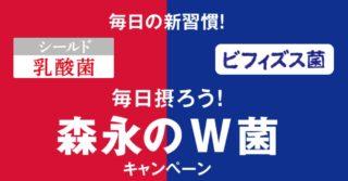 森永製菓の「毎日摂ろう!森永のW菌キャンペーン