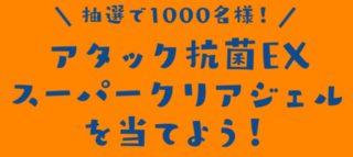 花王の「アタック抗菌EX スーパークリアジェルを当てよう!」キャンペーン