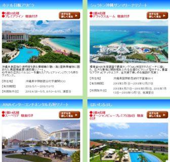 じゃらんの「春の沖縄 家族の記念旅 豪華ホテル無料宿泊券プレゼントキャンペーン